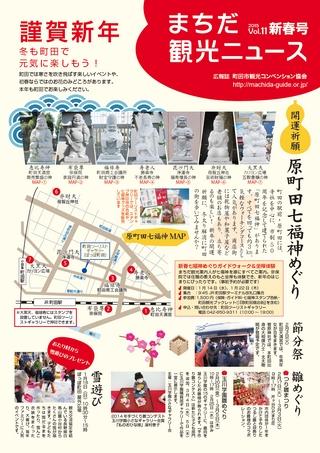 まちだ観光ニュース 2015新春号