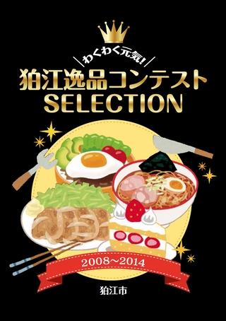 わくわく元気!狛江逸品コンテスト SELECTION