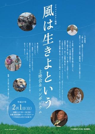 映画「風は生きよという」上映会&シンポジウム