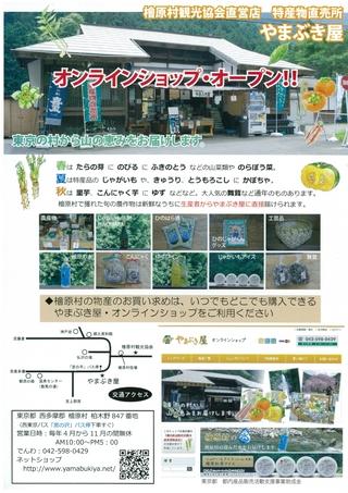 檜原村観光協会直営店 特産物直売所 やまぶき屋