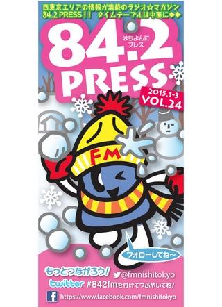 84.2 PRESS (はちよんにプレス)2015.1-3