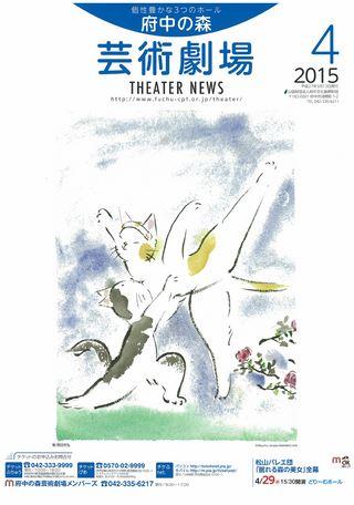 府中の森芸術劇場 THEATER NEWS 2015 4