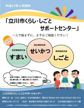 「立川市くらし・しごと サポートセンター」平成27年4月開所