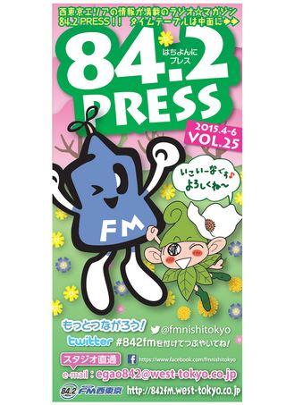 84.2 PRESS (はちよんにプレス)2015.4-6