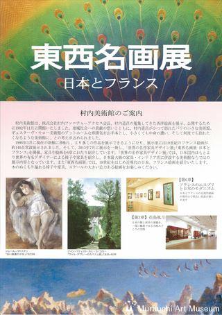 東西名画展 日本とフランス