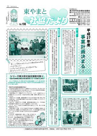 東やまと 社協だより 平成27年4月15日号