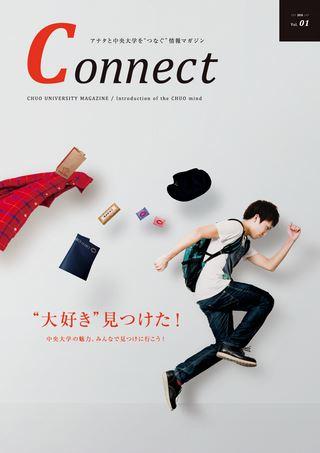 中央大学 Connect 2016 vol.1