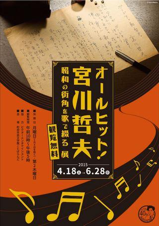 オールヒット!宮川哲夫 昭和の街角を歌で綴る展