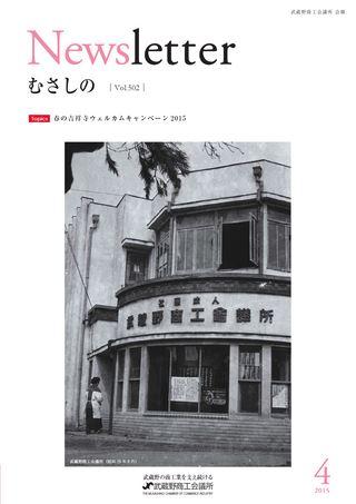 武蔵野商工会議所会報 News letter むさしの 2015.4  Vol.502