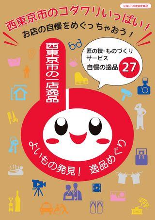 西東京市の一店逸品 よいもの発見!逸品めぐり 平成25年度