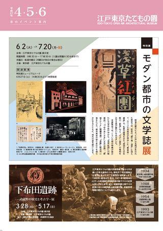 江戸東京たてもの園  4・5・6月のイベント案内