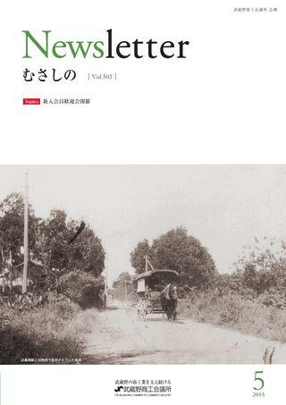武蔵野商工会議所会報 News letter むさしの 2015.5 Vol.503