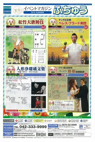 府中の森芸術劇場 イベントマガジンふちゅう 2015 夏号