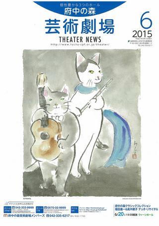 府中の森芸術劇場 THEATER NEWS 2015 6