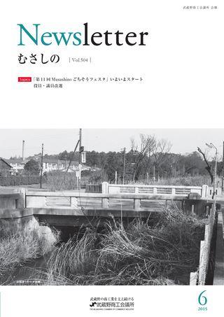 武蔵野商工会議所会報 News letter むさしの 2015.6 Vol.504