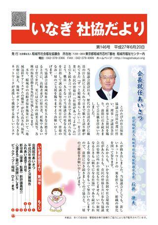 いなぎ社協だより 平成27年6月20日号