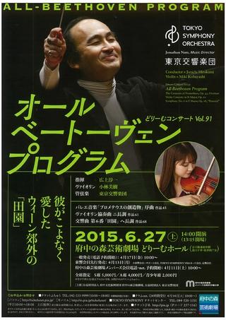 オール ベートーヴェン プログラム 東京交響楽団 どりーむコンサートVol.91