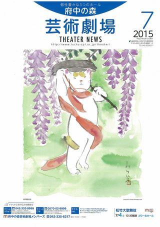 府中の森芸術劇場 THEATER NEWS 2015 7