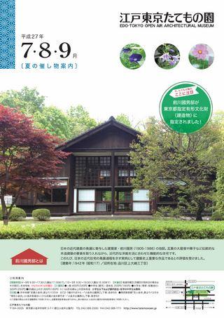 江戸東京たてもの園 7・8・9月のイベント案内