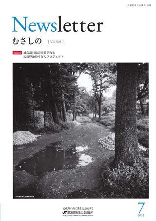 武蔵野商工会議所会報 News letter むさしの 2015.7 Vol.505