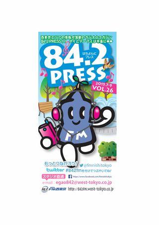 84.2 PRESS (はちよんにプレス)2015.7-9