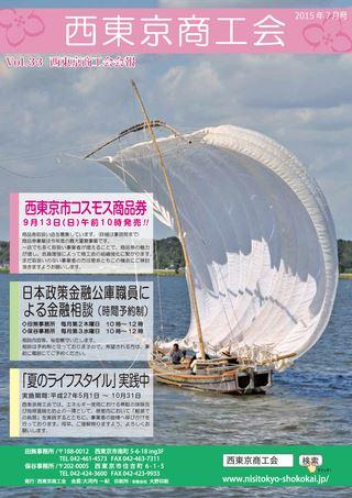 西東京商工会会報 vol.33 2015年7月号