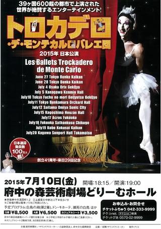 トロカデロ・デ・モンテカルロ バレエ団 2015年日本公演