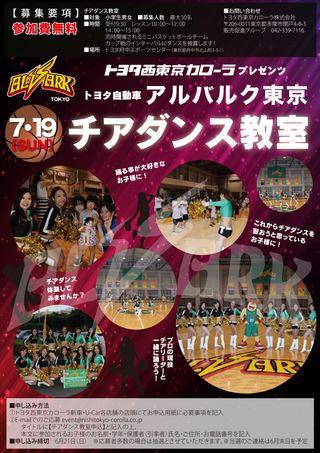 アルバルク東京 チアダンス教室