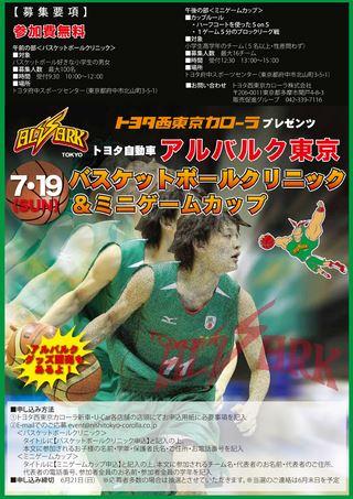 アルバルク東京 バスケットボールクリニック&ミニゲームカップ