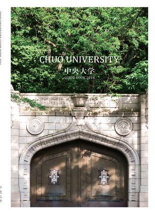 中央大学 GUIDE BOOK 2016