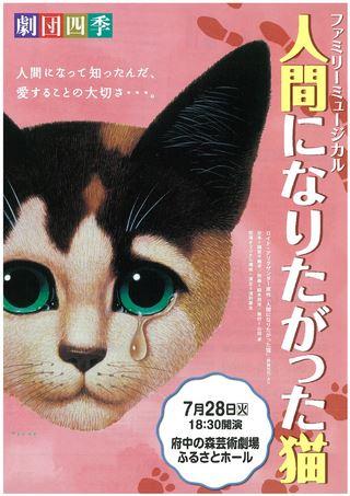 ファミリーミュージカル 人間になりたがった猫