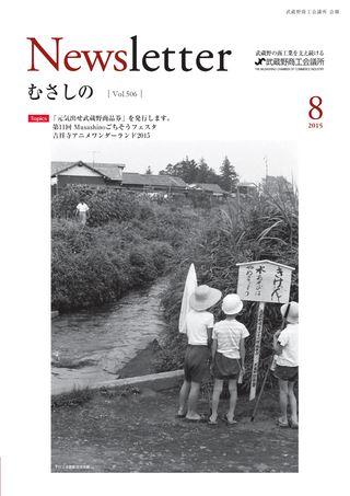 武蔵野商工会議所会報 News letter むさしの 2015.8 Vol.506