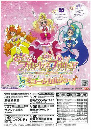 Go! プリンセス プリキュア ミュージカルショー