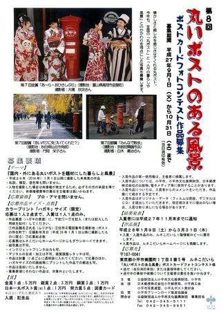 第8回 丸いポストのある風景 ポストカードフォトコンテスト作品募集 (小平市)