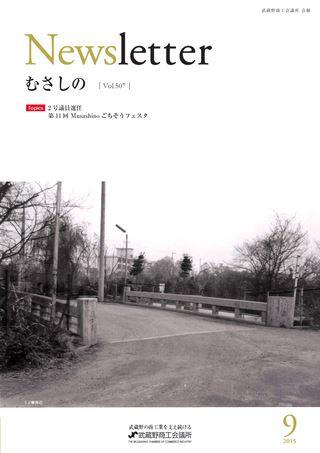 武蔵野商工会議所会報 News letter むさしの 2015.9 Vol.507