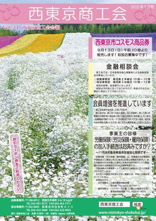 西東京商工会会報 vol.34 2015年9月号