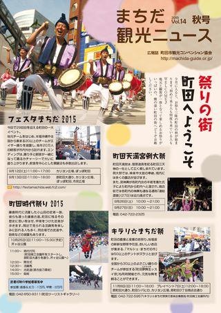 まちだ観光ニュース 2015 Vol.14 秋号