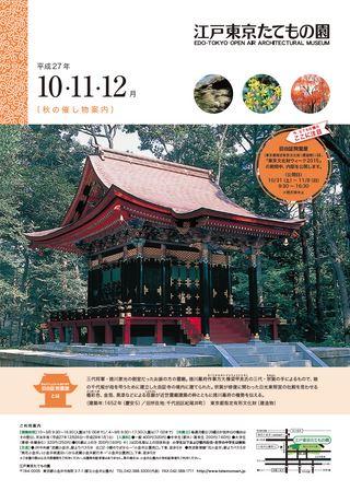 江戸東京たてもの園 10・11・12月のイベント案内