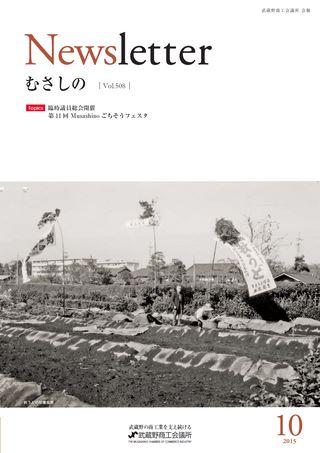 武蔵野商工会議所会報 News letter むさしの 2015.10 Vol.508