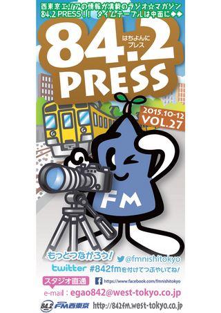84.2 PRESS (はちよんにプレス)2015.10-12
