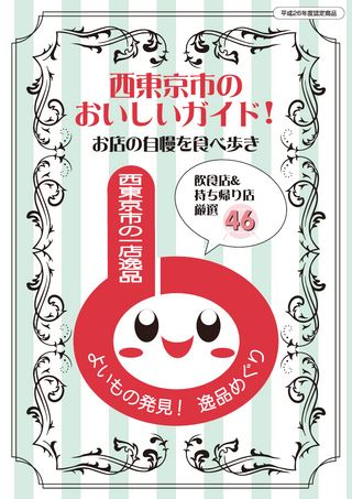 西東京市のおいしいガイド!お店の自慢を食べ歩き 平成26年度