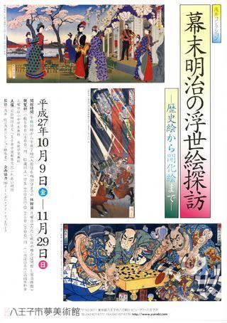 幕末明治の浮世絵探訪 -歴史絵から開化絵まで-