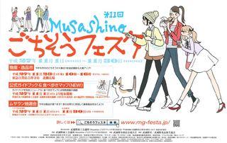 第11回Musashinoごちそうフェスタ