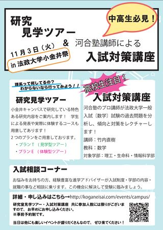 研究見学ツアー×入試対策講座 in 法政大学小金井祭