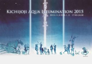 KICHIJOJI AQUA ILLUMINATION 2015