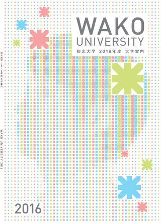 和光大学 2016年度 大学案内