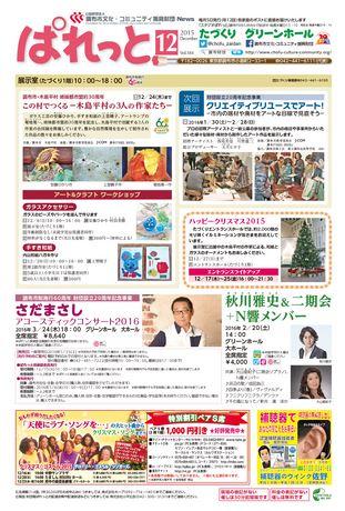 財団報 ぱれっと 2015年12月号