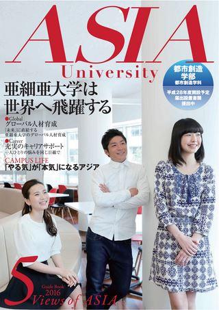 亜細亜大学 ASIA University Guide Book 2016
