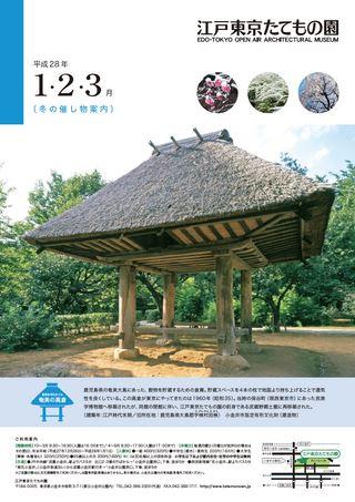 江戸東京たてもの園 1・2・3月のイベント案内
