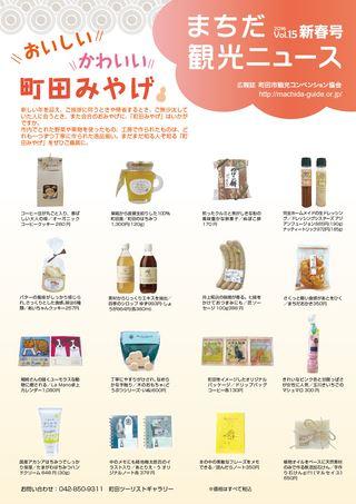 まちだ観光ニュース 2016 Vol.15 新春号